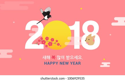 """Seollal (Korean lunar new year ) vector illustration. 2018 with Magpie, dog and plum blossom branches. Korean Translation: """" Happy New Year """""""