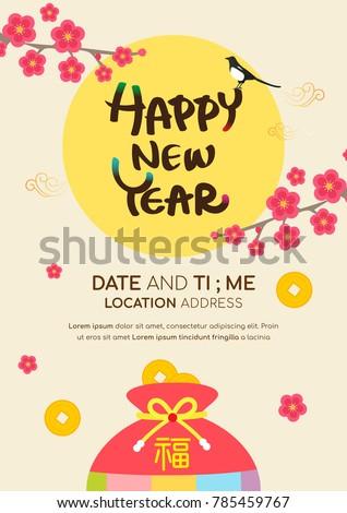Seollal Korean Lunar New Year Poster Stock-Vektorgrafik (Lizenzfrei ...