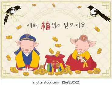 "Seollal (Korean New Year) greeting card vector illustration. Korean handwritten calligraphy. New Year's Day greeting. Korean Translation: ""Wishing you a Happy New Year!"""