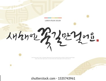 """Seollal (Korean New Year) greeting card vector illustration. Korean handwritten calligraphy. New Year's Day greeting. Korean Translation: """"I wish you all the best in the New Year!"""" Red hieroglyphic st"""
