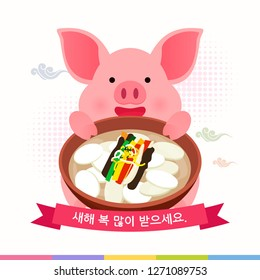 "Seollal (Korean New Year) vector illustration. Cute pig holding Tteokguk(Rice cake soup). Korean Translation: "" Happy New Year """