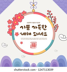 "Seollal (Korean Traditional Happy New Year Day) vector illustration. Korean Translation: "" Happy New Year "", Chinese Translation: ""Good luck"""