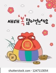 "Seollal (Korean Traditional Happy New Year Day) vector illustration and calligraphy. Korean Translation: "" Happy New Year """
