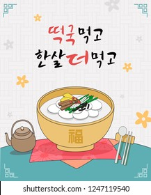 "Seollal (Korean Traditional Happy New Year Day) vector illustration and calligraphy. Korean Translation: "" Eating tteokguk (rice-cake soup) will add another year to your life "", Chinese Translation: """