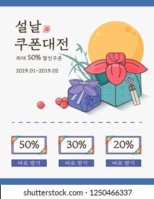 "Seollal (Korean Traditional Happy New Year Day) vector event illustration. Korean Translation: "" New Year Sale Coupon """