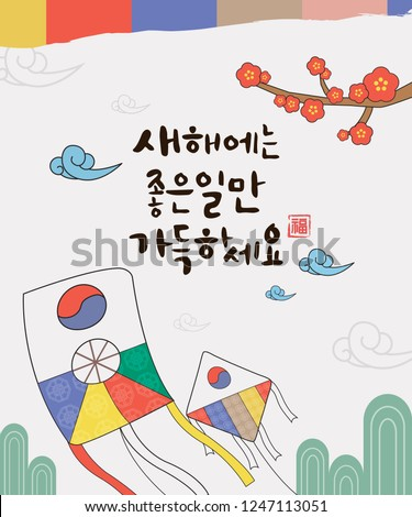 seollal korean traditional happy new year day vector illustration and calligraphy korean translation