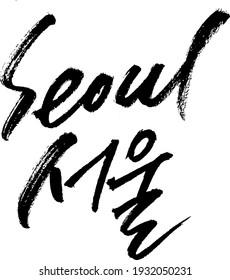 seoul korean calligraphy typography hand write brush pen draw black text keyword