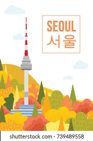 Seoul (written in Korean character) poster vector illustration, Colorful autumn mountains with tower. Korea landmark.