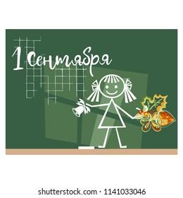 September 1 inscription in Russian, on the background of the school Board and autumn leaves