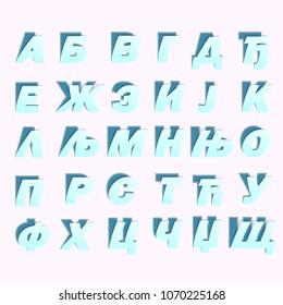 Serbian Cyrillic alphabet peel off effect
