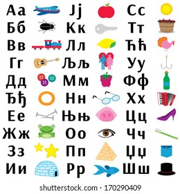 Serbian Cyrillic Images, Stock Photos & Vectors | Shutterstock
