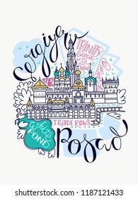 """Sergiyev Posad city - part of Russia """"Golden Ring"""" map vector hand drawn illustration. Doodle architecture & map elements - lakes, roads and trees signed with lettering."""