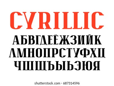 Serif font in newspaper style. Cyrillic alphabet. Isolated on white background