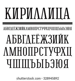 Serif font in newspaper style. Medium face. Cyrillic alphabet. Black print on white background
