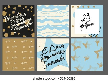 """Set of 6 greeting cards and textures for russian holiday, 23 February. Vector lettering: """"Defender of the Fatherland Day"""", 23 February, Be strong."""