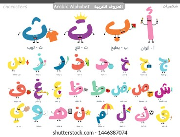 Set of ABC Arabic Alphabet characters holding vegetables,fruits and objects begins with every letter , for kids learning