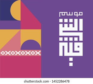 Set of Abstract Vector Dynamic Backgrounds. Modern Minimal Geometric Design. Advertising Poster Template for Conference, session al sharqia, saudi arabia events, dammam, alkhobar,