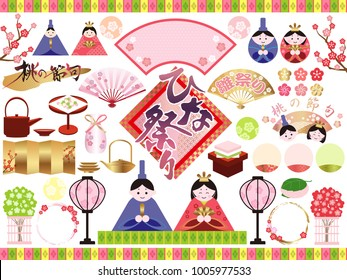 "A set of assorted vector graphic elements for the Japanese ""Hinamatsuri"", the Doll Festival. (Text translations: ""the Doll Festival"", ""the Peach Festival"")"