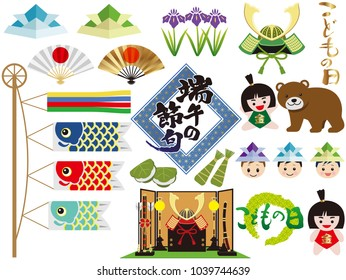 "A set of assorted vector graphic elements for the Japanese ""Kodomo no hi"", the Boys Festival. (Text translations: ""the Boys Festival"", ""the Children's Day"")"