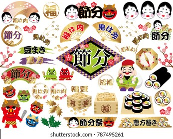 "A set of assorted vector graphic elements for the Japanese ""Setubun"", the end of winter festival. (Text translations: ""The end of winter"", ""Fortune"", ""Fortune in, evils out"", ""Lucky direction"")"