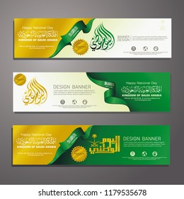 Set banner design template Happy National Day Saudi Arabia modern background