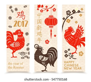 Set of banner with rooster for Chinese New Year vector illustration.
