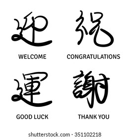 Set of black Chinese hieroglyphs isolated on white background. Meaning of hieroglyphs: 'Welcome', 'Congratulations', 'Good luck', 'Thank you'. Vector hand drawn illustration.