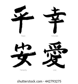Set of black Chinese hieroglyphs isolated on white background. Vector hand drawn ink illustration.
