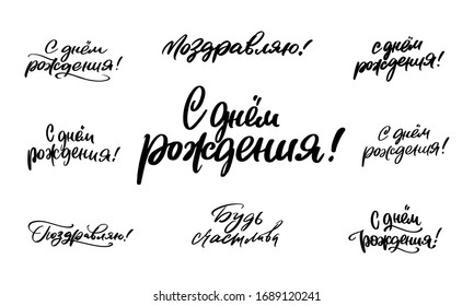 Set of calligraphy inscriptions in Russian: Happy Birthday, Be happy, Congratulations.