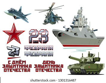 Set of cartoon military equipment for 23 February schedule for decoration flyers or greeting cards.