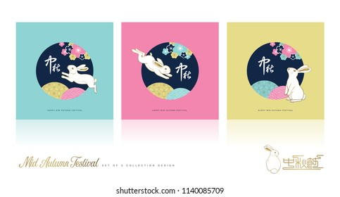 Set of Chinese Mid Autumn Festival design. Chinese wording translation: Mid Autumn