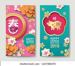 Set of Chinese new year 2019 greeting cards with traditional chinese zodiac pig year paper art and pattern elements. Chinese translation: spring (left), pig (right)