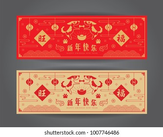 Set of Chinese New Year banner design: year of the dog 2018. Vector chinese vintage template design. (caption: blessing ; happy new year)