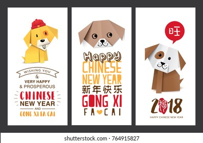 Set of Chinese new year cards, 2018 year of the dog. Chinese translation (middle): happy new year, in speech bubble: prosperous, red seal: dog.