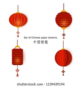 Set of Chinese New Year lanterns in paper cut art style round and cylinder shape. Asian decoration for Mid-Autumn Festival, Chuseok and other holidays. Isolated on white background. Vector card.