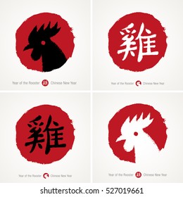 Set of circles red black white 2017 - Chinese Year of the Rooster Hieroglyphs. Collection of Hand drawn circle stamps with roosters symbols. Chinese calligraphy rooster zodiac signs, Vector EPS10