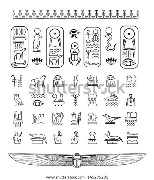 Set Egyptian Decorative Symbols Stock Vector Royalty Free