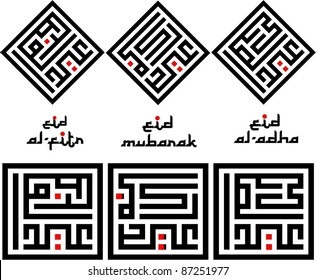 Set of Eid Adha, Eid Fitr and Eid Mubarak (Muslim's celebration festival & greetings) in kufi murabba' / kufi square / kufic arabic calligraphy style