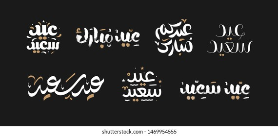 set of Eid Mubarak vector Arabic Calligraphy translate (Eid Mubarak)