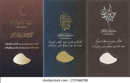 Set of Eid saeed and mubarak calligraphy, Translation:  Eid Mubarak and every year and you are fine  & Congratulations on Eid Al Fitr ..May God bless us and many happy returns