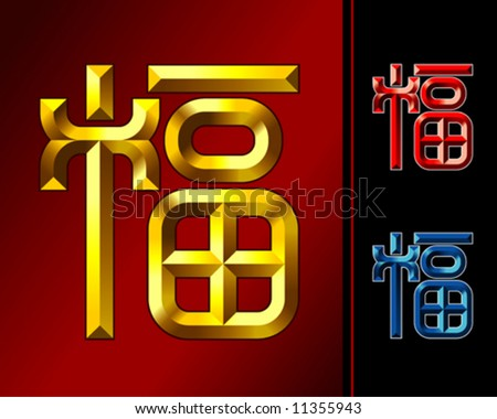 Set Emboss Chinese Words Fook Means Stock Vector Royalty Free