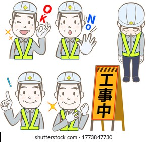 """Set of facial expressions and gestures, watchman. The word on the sign says: """"Men At Work."""""""