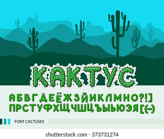 Set font with with spines / thorns. Desert horizontal banner set with cactus plants isolated vector illustration. Russian letters.