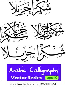 A set of four vector variation of an arabic calligraphy greeting (Shukran Jazeelan) translated as 'Thank you very much'