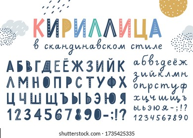 set of funny vector cyrillic alphabets, lettering fonts with hand drawn elements in scandinavian style
