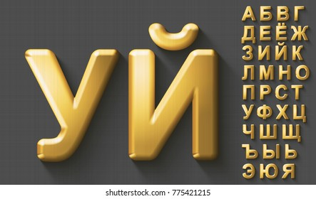 Set of golden luxury 3D uppercase russian letters. Golden metal shiny bold alphabet on gray background. Good font for wealth and jewel concepts. Transparent shadow, EPS 10 vector illustration.