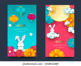 A set of greeting cards for the celebration of the Mid-Autumn Festival. Funny rabbits cut out of paper jump around the moon. Chinese lantern. Translated from the Chinese Mid-Autumn Festival.