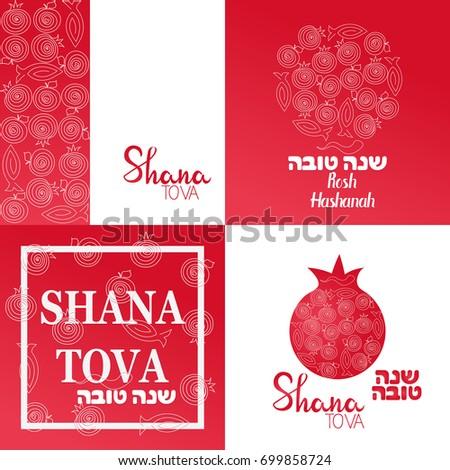 Set greeting cards symbol rosh hashanah stock vector royalty free set of greeting cards with symbol of rosh hashanah pomegranate applefish m4hsunfo