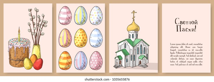 Set of hand drawn orthodox easter gift cards. Cards with orthodox church, with colored easter eggs and with easter cake and willow branches. Greate holiday. Russian inscription: happy easter!