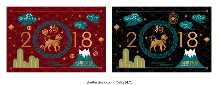 Set of Happy chinese new year 2018 cards with dog. Chinese translation: Happy New Year. A separate hieroglyph - Dog.